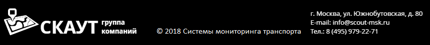 Система мониторинга и контроля транспорта СКАУТ Москва